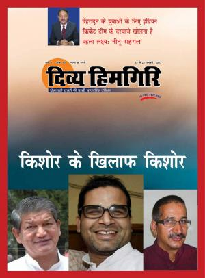 Year:-06,-Issue:-33,-15- January-2017