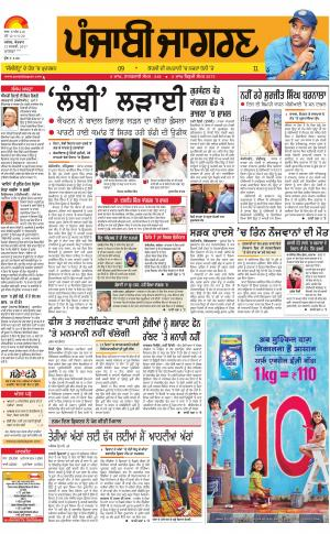 MOGA/FARIDKOT/MUKTSAR Publish : Punjabi jagran News : 15th January 2017