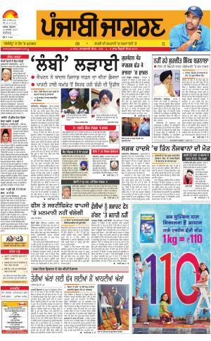 Chandigarh Publish : Punjabi jagran News : 15th January 2017