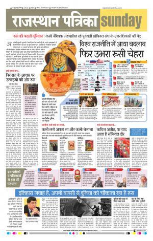 Jaipur 15-01-2017