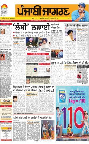Jagraon Publish : Punjabi jagran News : 15th January 2017