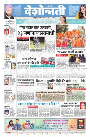15th Jan Nagpur