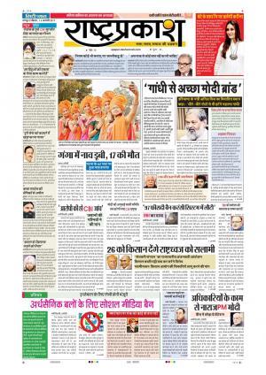 15th Jan Rashtraprakash