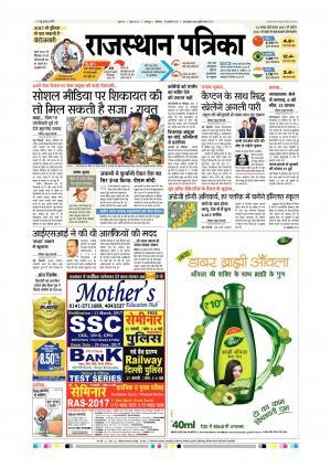 Udaipur Rajsamand Edition