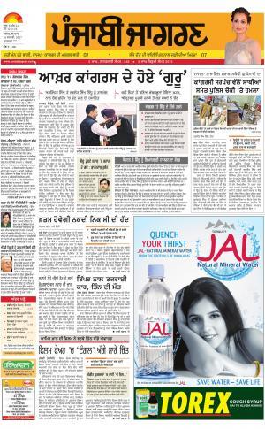 MALWA Publish : Punjabi jagran News : 16th January 2017