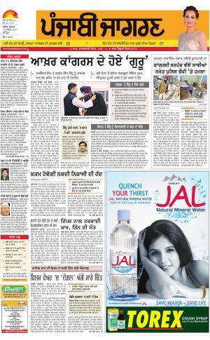 BATHINDA Publish : Punjabi jagran News : 16th January 2017