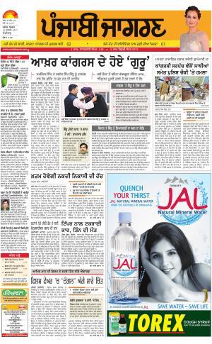 Chandigarh Publish : Punjabi jagran News : 16th January 2017