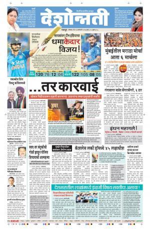16th Jan Nagpur