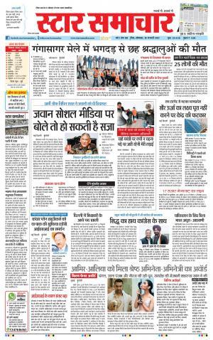 16.01.2017 hindi dally news paper 1-16