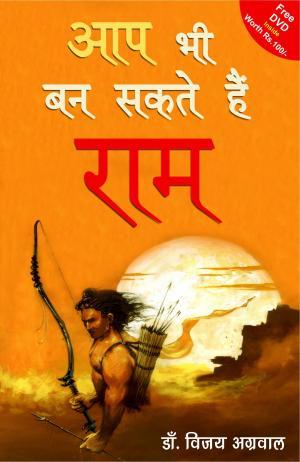 Aap bhi ban sakte hain Ram - Read on ipad, iphone, smart phone and tablets.