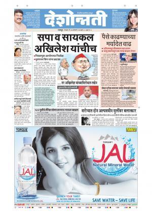17th Jan Nagpur