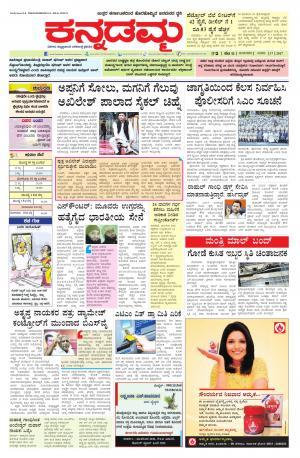 Kannadamma Daily Belgaum