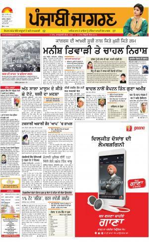 Patiala : Punjabi jagran News : 18th January 2017