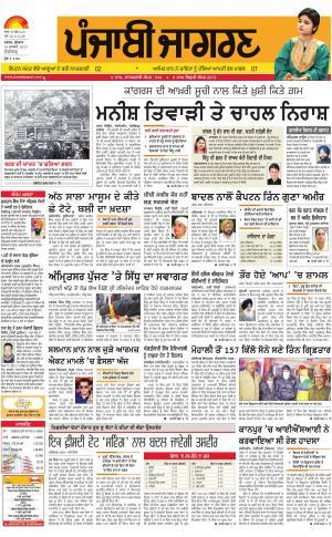 Chandigarh : Punjabi jagran News : 18th January 2017
