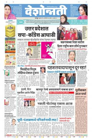 18th Jan Nagpur