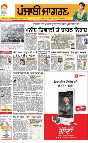 Ludhiana : Punjabi jagran News : 18th January 2017