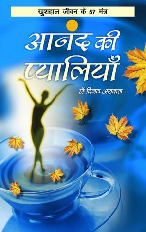 Anand Ki pyaliyan - Read on ipad, iphone, smart phone and tablets.