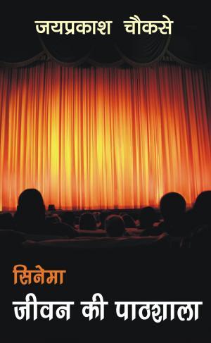 Cinema Jeevan Ki Paathshala - Read on ipad, iphone, smart phone and tablets.