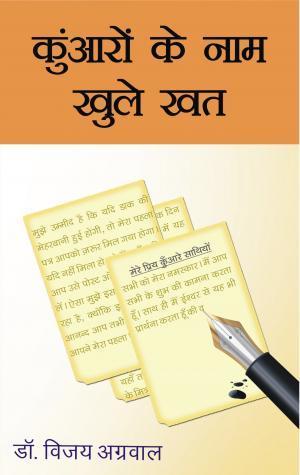 Kunwaron ke naam khule khat - Read on ipad, iphone, smart phone and tablets.