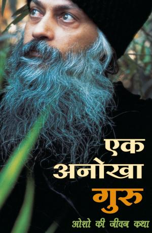 Ek Anokha Guru - Read on ipad, iphone, smart phone and tablets.