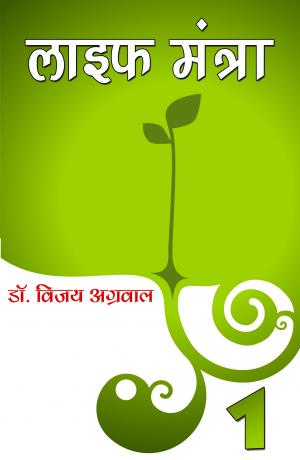 Life Mantra - Read on ipad, iphone, smart phone and tablets.
