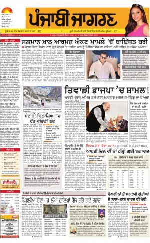 Gurdaspur : Punjabi jagran News : 19th January 2017