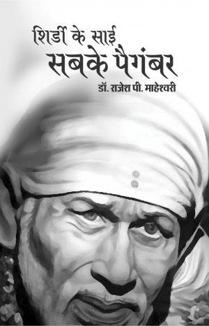 Shirdi ke Sai- Sabke Paigambar - Read on ipad, iphone, smart phone and tablets.