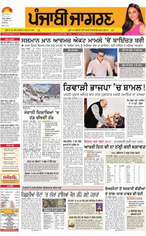 Chandigarh : Punjabi jagran News : 19th January 2017