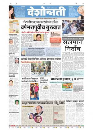 19th Jan Nagpur