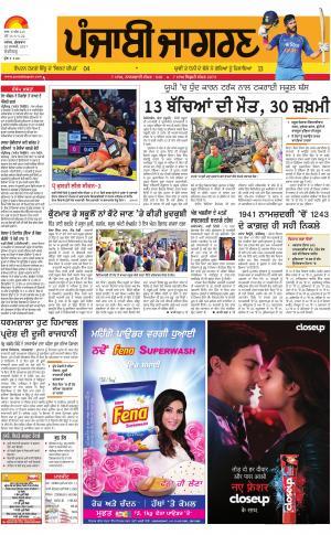 Chandigarh : Punjabi jagran News : 20th January 2017