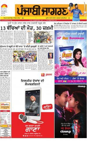 Amritsar : Punjabi jagran News : 20th January 2017