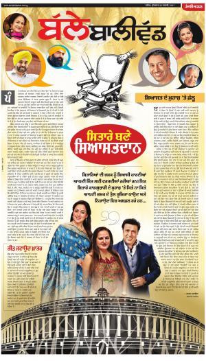 SUPPLEMENT Publish : Punjabi jagran News : 20th January 2017