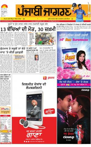 JALANDHAR : Punjabi jagran News : 20th January 2017