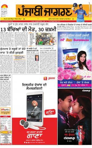 Jagraon Publish : Punjabi jagran News : 20th January 2017