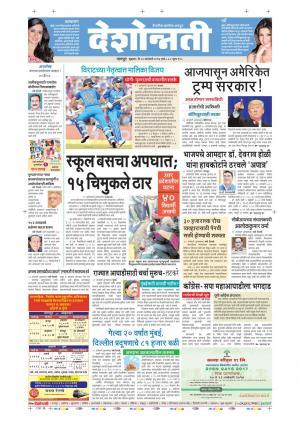 20th Jan Nagpur
