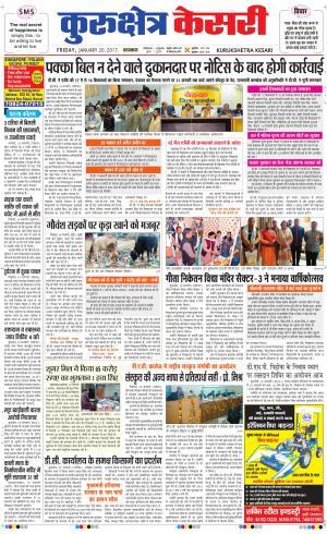 Punjab kesari / Haryana kurukshetra kesar