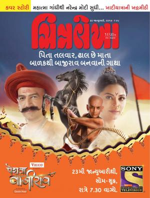 Chitralekha Gujarati - January 30, 2017
