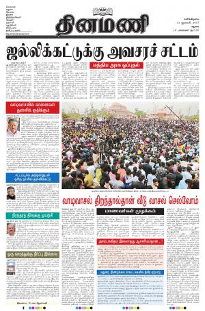 Dinamani-madurai e-newspaper in tamil by express publications.
