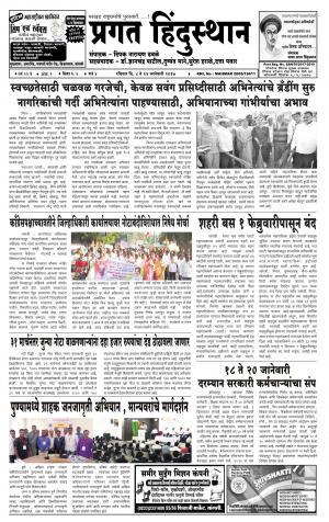 Weekly Pragat Hindustan (साप्ताहिक प्रगत हिंदुस्तान) - संपादक: दीपक नारायण ढवळे - January 08, 2017