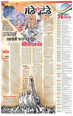 SUPPLEMENTPublish : Punjabi jagran News : 22nd January 2017