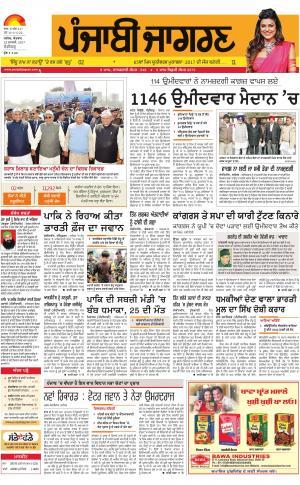 Chandigarh Publish : Punjabi jagran News : 22nd January 2017