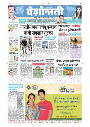 22th Jan Nagpur
