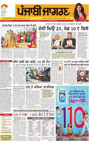 Chandigarh : Punjabi jagran News : 23rd January 2017