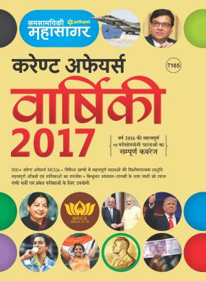 Current Affairs Varshiki 2017