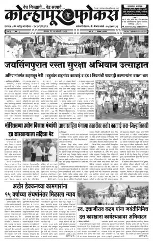 Weekly Kolhapur Focus (साप्ताहिक - कोल्हापूर फोकस) - संपादक: राजू मांजर्डेकर - January 23, 2017