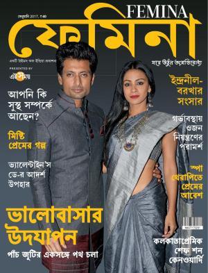 Femina Bangla February 2017