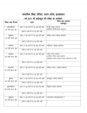 UP-Board Date sheet Time table - 2017