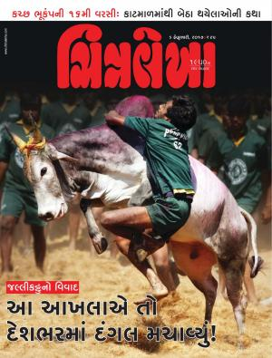 Chitralekha Gujarati - February 06, 2017