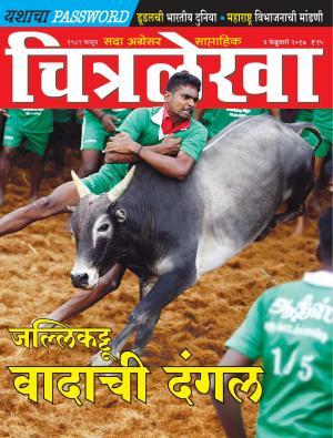 Chitralekha Marathi - February 06, 2017