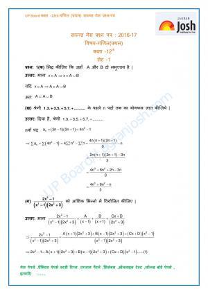 UP Board Class 12 Mathematics I Solved Guess Paper Set 1
